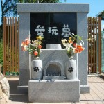 愛玩墓(あいがんぼ)
